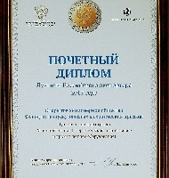 The Best Russian Exporter 2012
