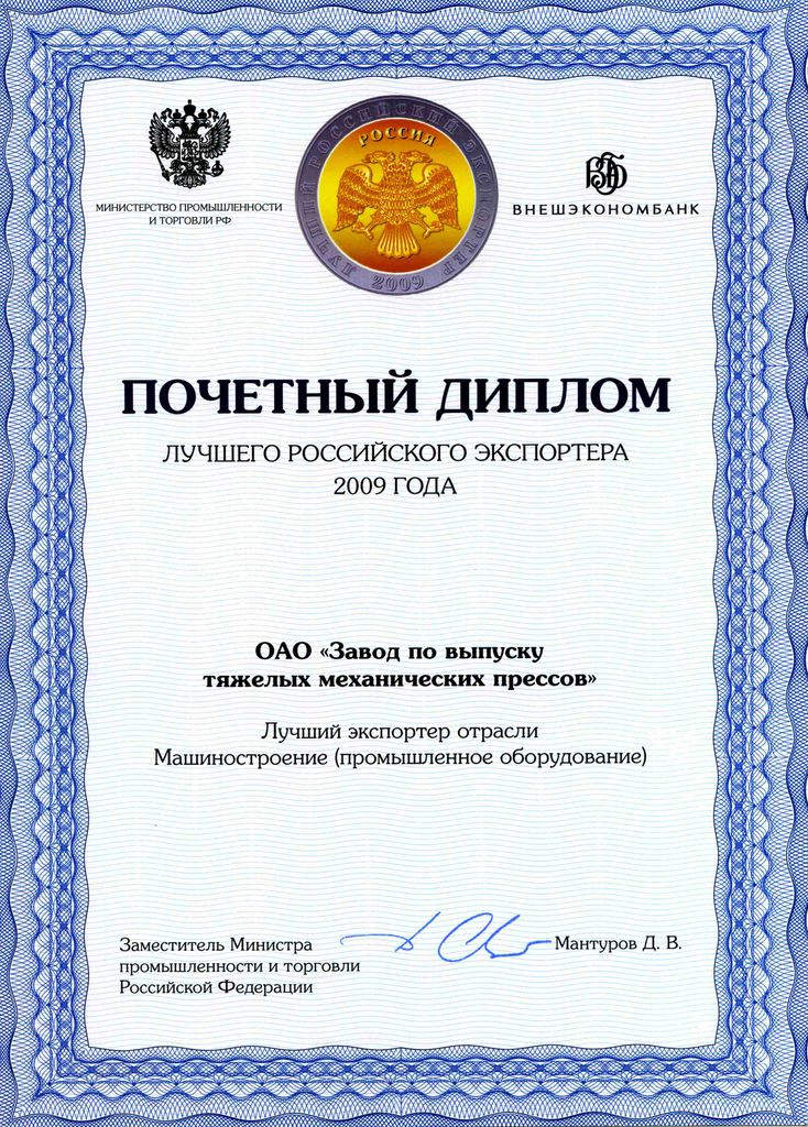 "honorary diploma ""The Best Russian Exporter 2009"""
