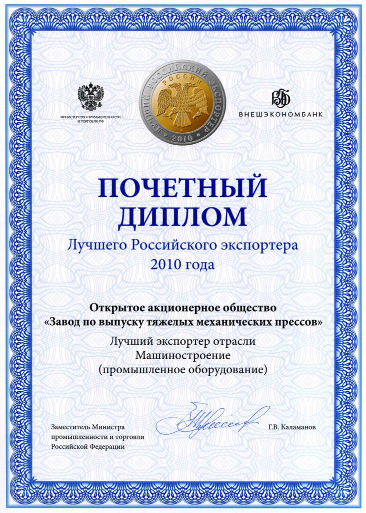 "honorary diploma ""The Best Russian Exporter 2010"""