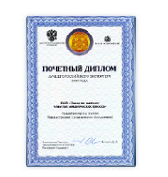 The Best Russian Exporter 2009