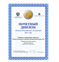 The Best Russian Exporter 2011
