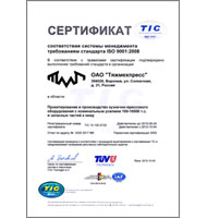 Certificate TUV International Certification