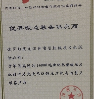 """MetalForm China 2014"" Diploma"